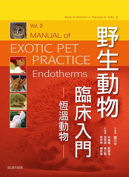 野生動物臨床入門:恆溫動物