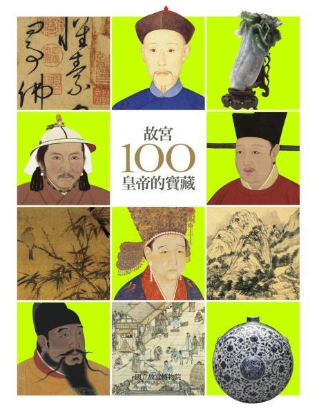 故宮100皇帝的寶藏(四版)