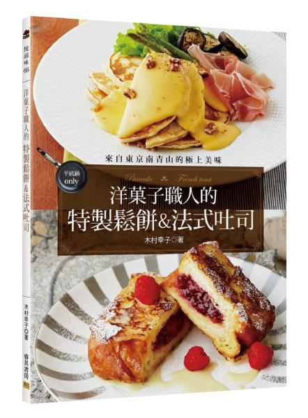 洋菓子職人的特製鬆餅&法式吐司:來自東京南青山的極上美味