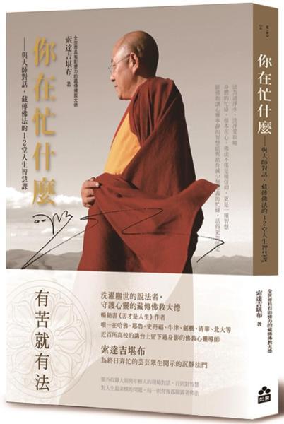 你在忙什麼·:與大師對話,藏傳佛法的12堂人生智慧課