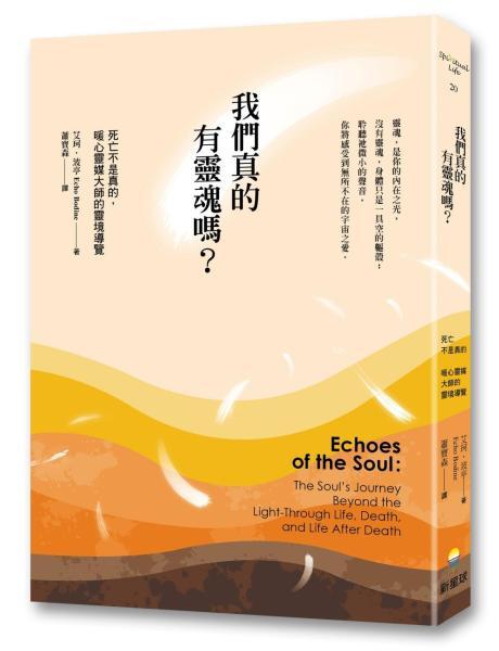 我們真的有靈魂嗎·:死亡不是真的,暖心靈媒大師的靈境導覽