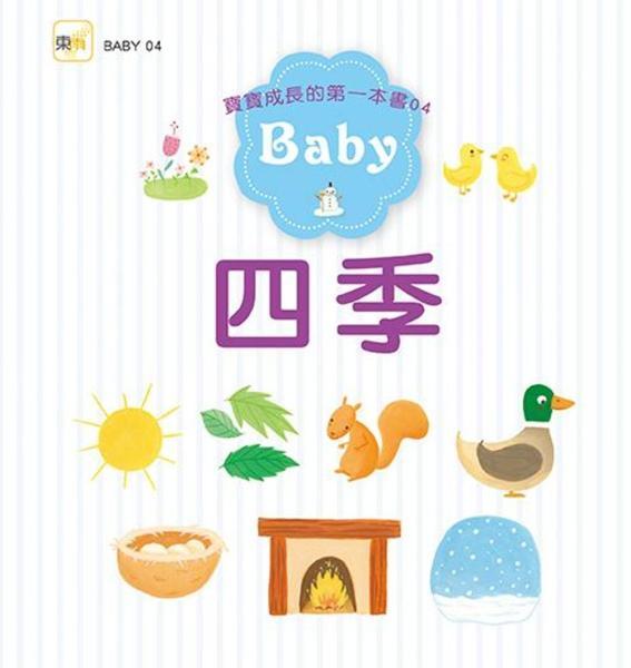 寶寶成長的第一本書04:四季