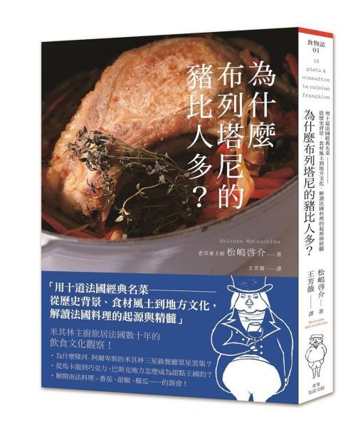 為什麼布列塔尼豬比人多·:用十道法國經典名菜,從歷史背景、氣候風土到地方文化,解讀法國料理的起源與精髓