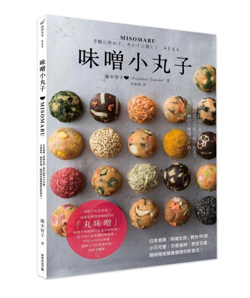 MISOMARU味噌小丸子:日本首席「味噌女孩」教你95款小巧可愛、方便省時、創意多變,隨時隨地營養健康的新食法!