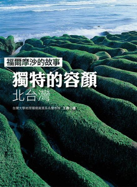 福爾摩沙的故事 獨特的容顏:北台灣