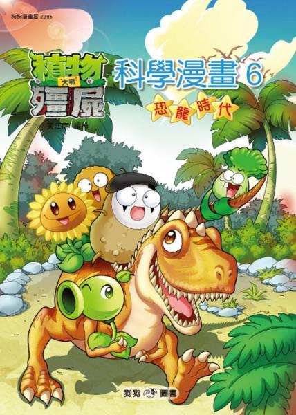 植物大戰殭屍:科學漫畫 6 恐龍時代