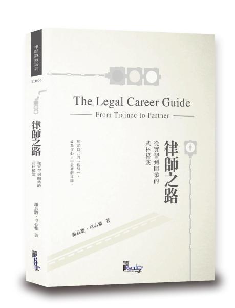 律師之路:從實習到開業的武林秘笈·