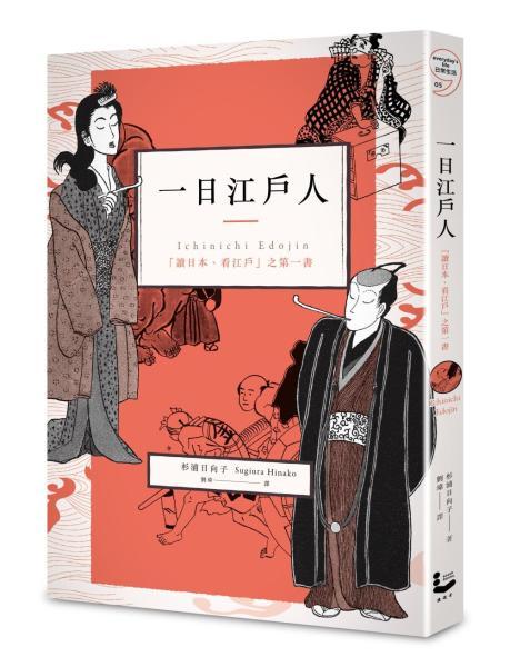 一日江戶人:「讀日本、看江戶」之第一書