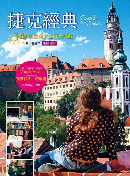 捷克經典:5星級的捷克文化深度導遊(暢銷修訂版)