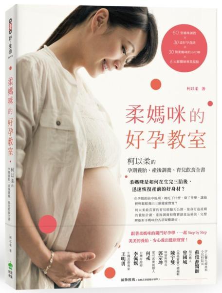 柔媽咪的好孕教室:柯以柔的孕期養胎、產後調養、育兒飲食全書