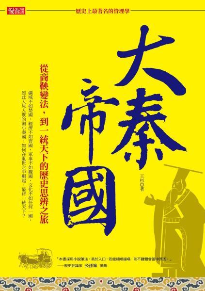 「歷史上最著名的管理學」大秦帝國:從商鞅變法,到一統天下的歷史思辨之旅