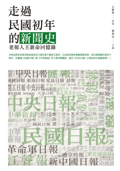 走過民國初年的新聞史:老報人王新命回憶錄