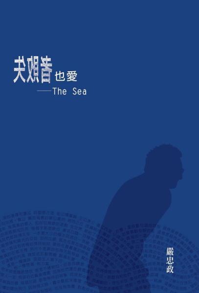 失敗者也愛—The Sea