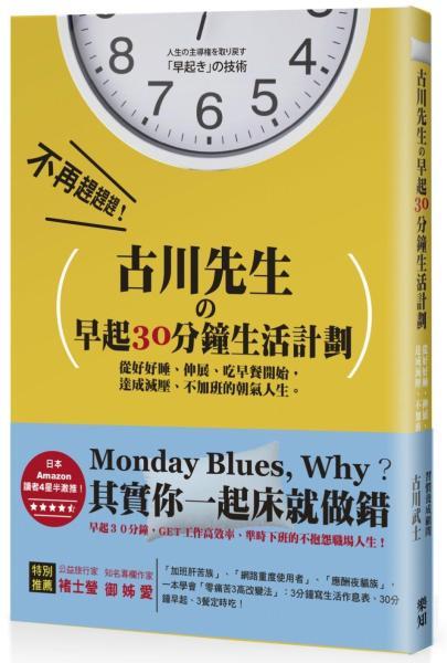 古川先生の早起30分鐘生活計劃:從好好睡、伸展、吃早餐開始,達成減壓、不加班的朝氣人生!