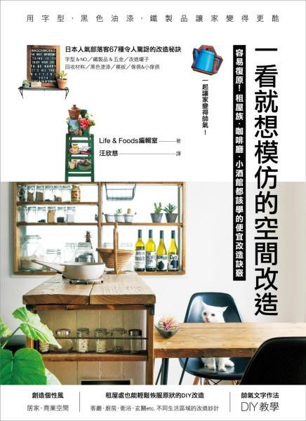 一看就想模仿的空間改造:容易復原!租屋族、咖啡廳、小酒館都該學的便宜改造訣竅