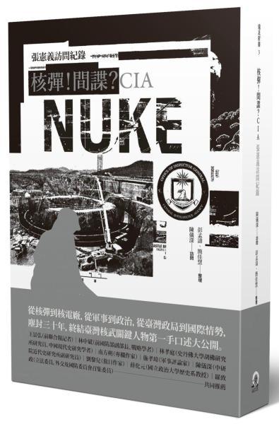核彈!間諜·CIA:張憲義訪問紀錄