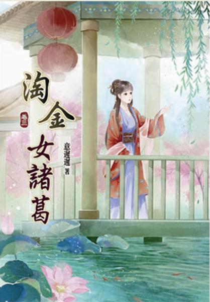 淘金女諸葛(三)