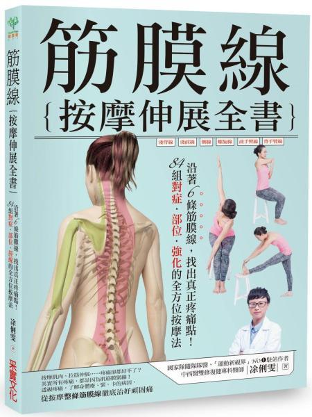 筋膜線按摩伸展全書:沿著6條筋膜線,找出真正疼痛點!84組對症·部位·強化的全方位按摩法