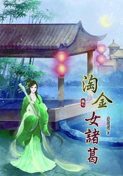 淘金女諸葛(七)