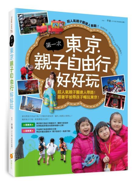 第一次東京親子自由行好好玩:超人氣親子團達人帶路!跟著芊爸帶孩子暢玩東京!