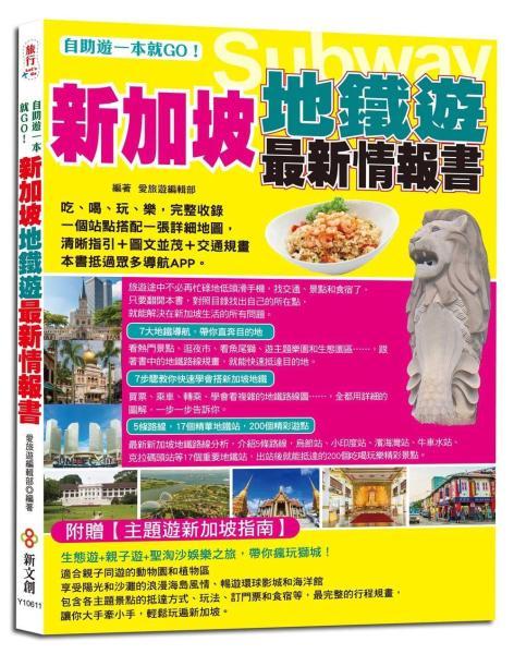 自助遊一本就GO!新加坡地鐵遊最新情報書:7大地鐵導航路線+7大圖解步驟教你搭新加坡地鐵+17個精華地鐵站+200個吃喝玩樂、購物採買精彩遊點
