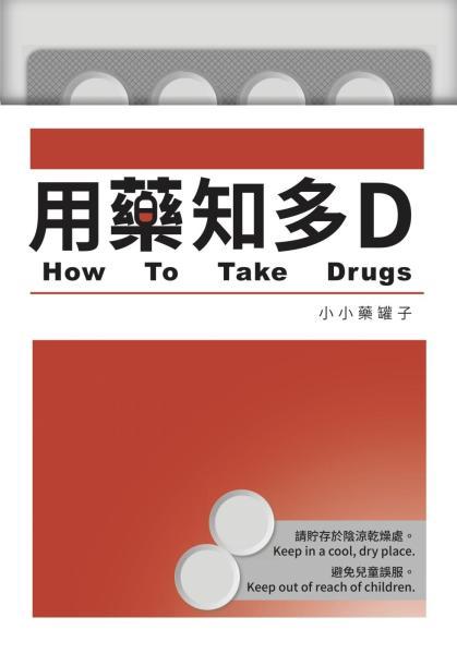 用藥知多D
