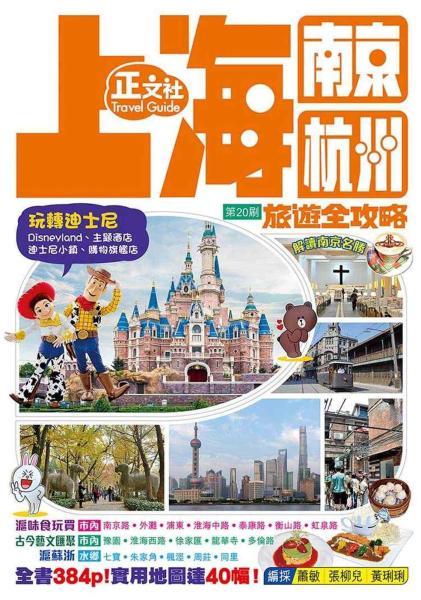 上海南京杭州旅遊全攻略(第20刷)