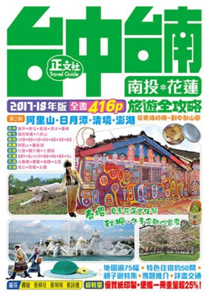 台中台南南投花蓮旅遊全攻略(第2刷)