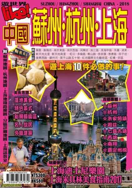 遊世界:蘇州杭州上海2018