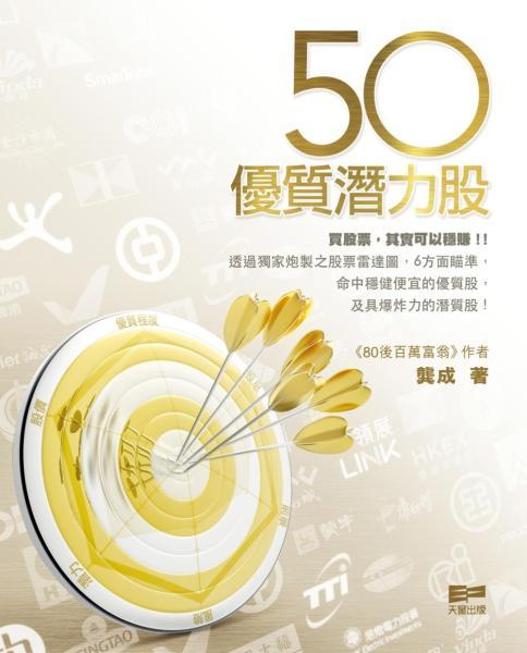 50優質潛力股