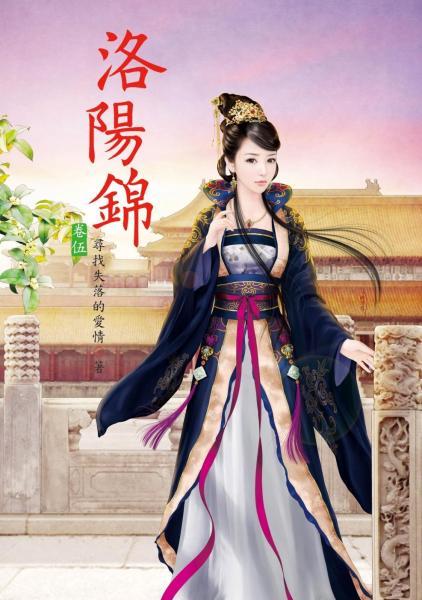 洛陽錦 5
