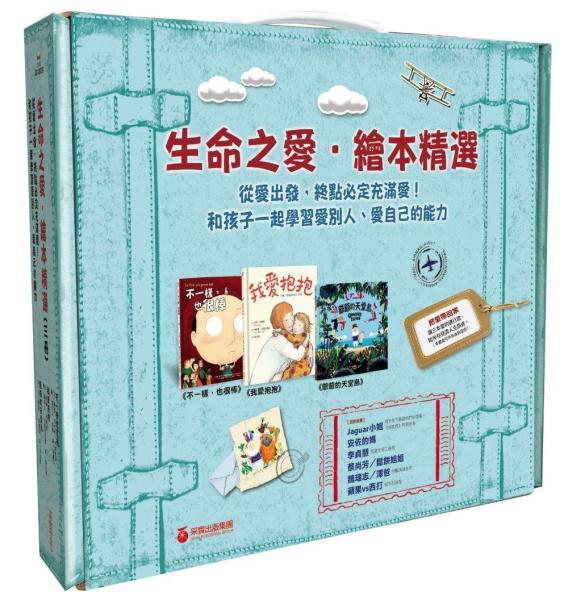 生命之愛·繪本精選套組(三冊+書盒):《不一樣,也很棒》、《我愛抱抱》、《爺爺的天堂島》