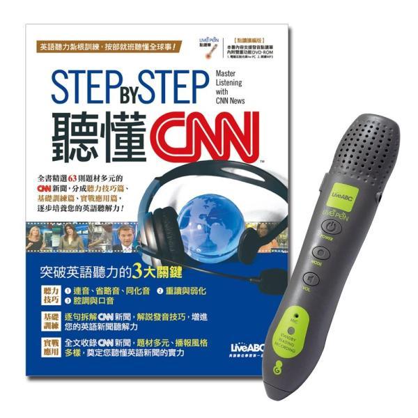 STEP BY STEP 聽懂CNN(點讀擴編版)+LivePen智慧點讀筆 超值組合