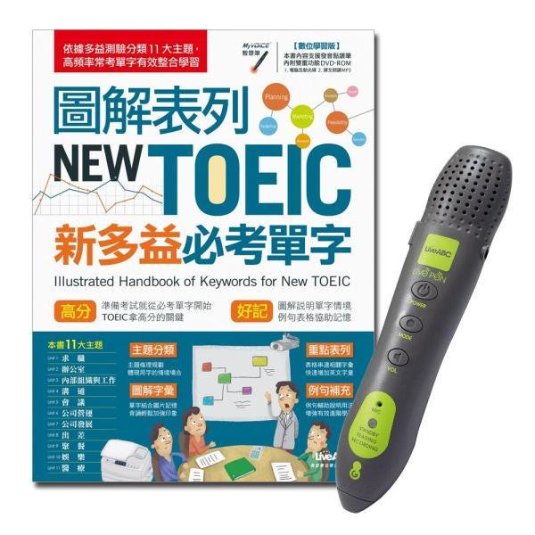 圖解表列NEW TOEIC新多益必考單字+LivePen智慧點讀筆 超值組合