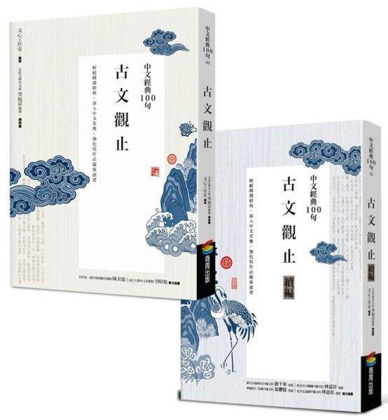 中文經典100句:古文觀止套書