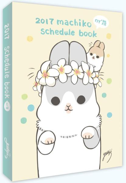 2017ㄇㄚˊ幾machiko schedule book