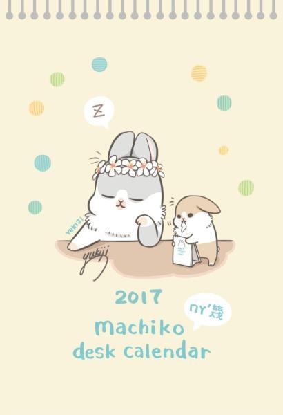 2017ㄇㄚˊ幾machiko desk calendar