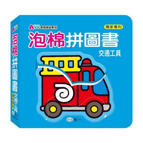 交通工具泡棉拼圖書