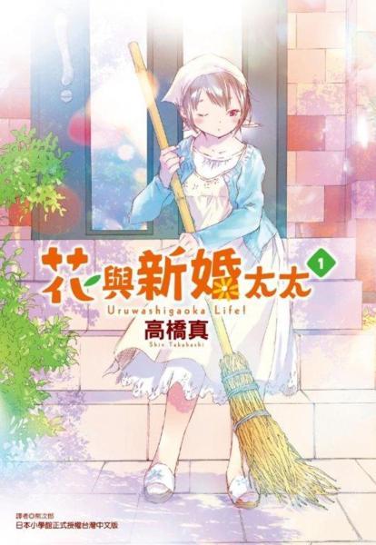 花與新婚太太(01)