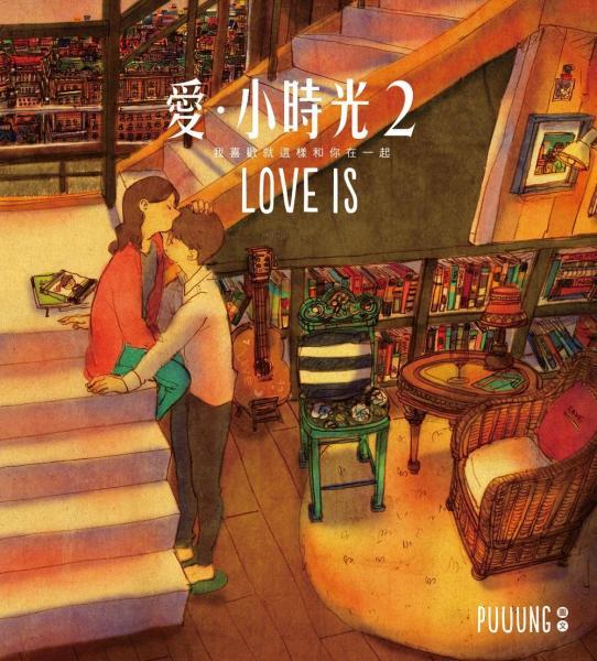愛·小時光2:我喜歡就這樣和你在一起 (隨書附贈「LOVE IS 明信片」3張)