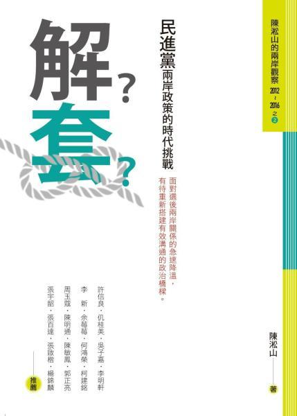 解套:民進黨兩岸政策的時代挑戰