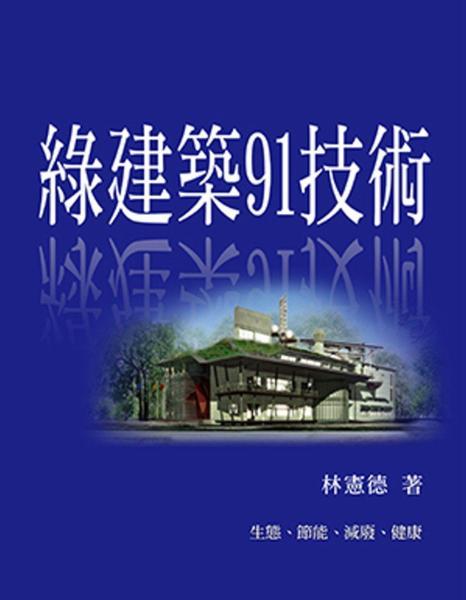 綠建築91技術:生態、節能、減廢、健康
