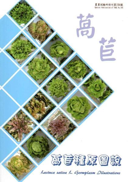 萵苣種原圖說