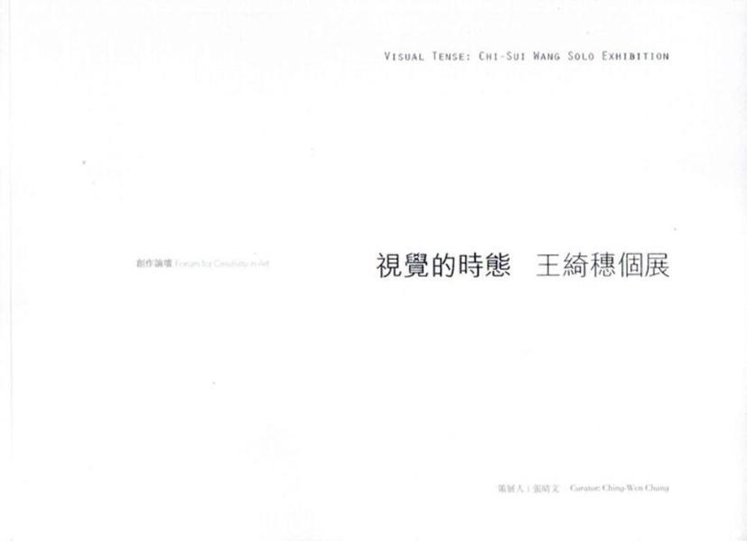 創作論壇 視覺的時態:王綺穗個展