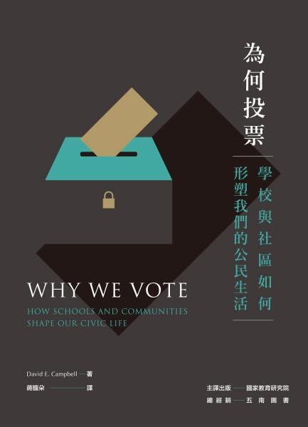 為何投票:學校與社區如何形塑我們的公民生活