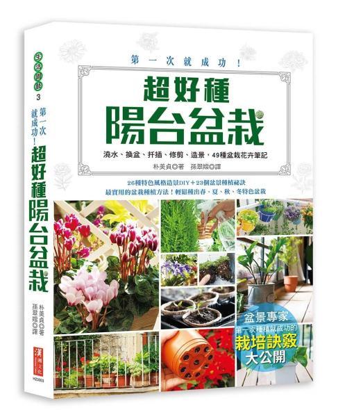 第一次就成功!超好種陽台盆栽:澆水、換盆、扦插、修剪、造景,49種盆栽花卉筆記