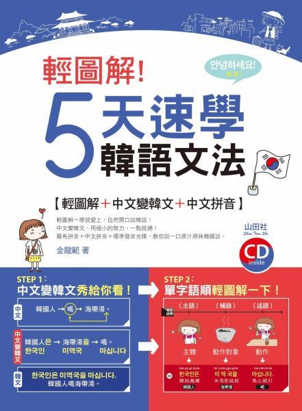 輕圖解!5天速學韓語文法(20K+1CD)