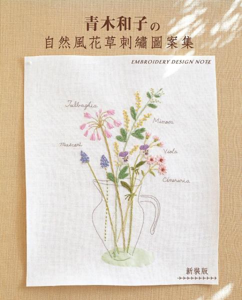 青木和子的自然風花草刺繡圖案集(新裝版)