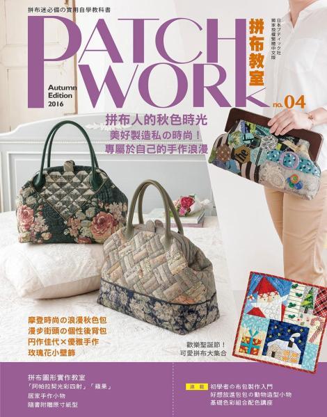 Patchwork拼布教室04:拼布人的秋色時光:美好製造私的時尚!專屬於自己的手作浪漫