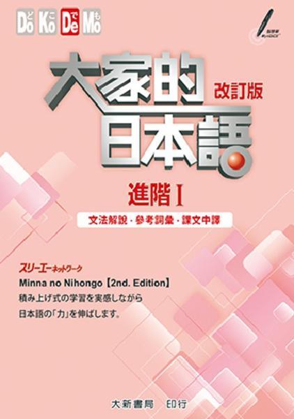 大家的日本語 進階Ⅰ 改訂版 文法解說·參考詞彙·課文中譯(二版)